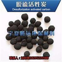 宁夏腾远球状活性炭
