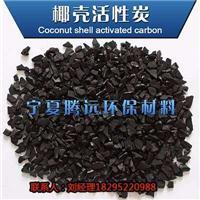 宁夏腾远椰壳活性炭