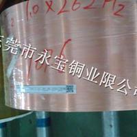 C1100紫铜箔 全硬-全软红铜箔 镀锡铜箔厂家