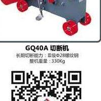 供河南郑州切断机和开封钢筋切断机