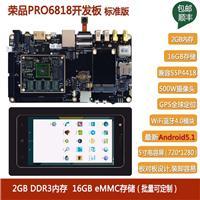 荣品三星S5P6818开发板八核Corte-A53 1.4GHz处理器,性能强悍