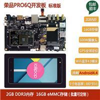 荣品i.MX6Q开发板支持双屏异显啦