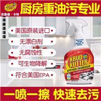 美国原装进口厨房重油污清洁剂除油除垢瓷砖家用喷雾油烟机清洗剂