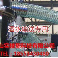生产洁净无污染 食品级输油软管,粮油输送管,不锈钢输酒软管