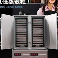 广西大型蒸炉厂家 24盘食堂蒸柜 高功率电磁蒸柜