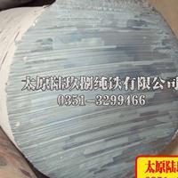 太原陆玖捌纯铁有限公司专业供应纯铁锻圆