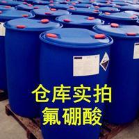 氟硼酸山东生产厂家 优势货源现货供应全国配送