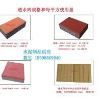 厂家生产供应透水砖,供应广州、深圳、中山等广东各地