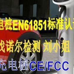 专业提供充电桩EN61851的测试有需要的找诺尔检测刘小姐