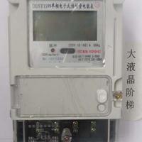 智能预付费电表阶梯电价电表