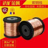 紫铜线厂家 紫铜线价格 T2紫铜线规格 C1100紫铜线
