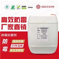 防霉剂可以处理磨砂皮发霉发霉的问题