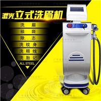 美容院用立式大功率镭射激光细眉机洗纹身眼线祛斑美容仪器laser