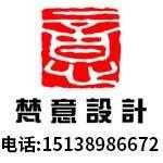 上海梵意空间设计有限公司