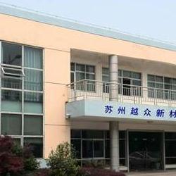 苏州越众新材料有限公司
