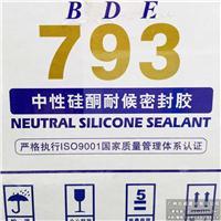 BDE百得793中性硅酮耐候密封胶厂家直供玻璃胶透明