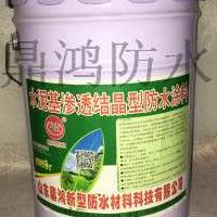 山东水泥基渗透结晶型防水涂料厂家 鼎鸿防水