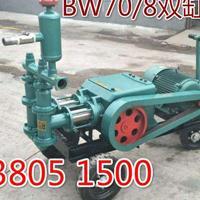 江苏扬州BW70/8双缸单液砂浆泵最新价格
