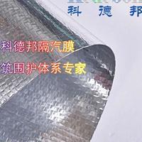 科德邦牌0.5mm镀金属高密度纺粘聚乙烯膜 反射型防水透汽膜隔热膜