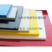 低价销售 塑料板 PE塑料板 聚乙烯塑料板 超高分子量塑料板