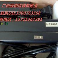 MSR606USB高抗全三轨磁条卡读写器 配中文_英文软件版本