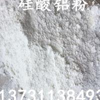 供应 硅酸铝  硅酸铝粉   高纯硅酸铝