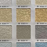 艺美佳硅藻泥48色可供选择