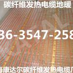 重庆康达尔碳纤维发热电缆厂家,量大从优价格实惠