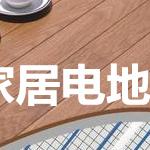 上海电热膜厂家,上海电热膜,韩国进口电热膜