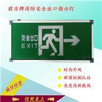 新国标前方QF-ZFZD-I2LRE3W-NB11单面安全出口消防应急指示灯