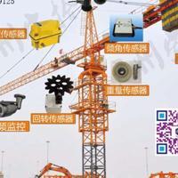 供应深圳施工工地塔机防碰撞塔吊安全监控系统设备