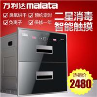 Malata/萬利達MA-X57嵌入式消毒柜家用廚房碗筷鑲嵌式紫外線碗柜