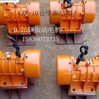 ZFB-6仓壁振动器0.22KW仓壁4-6mm