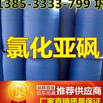 山东生产氯化亚砜厂家 国标氯化亚砜生产商 氯化亚砜价格低