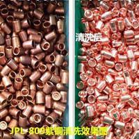 铜管高温氧化清洗剂