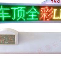 出租车全彩顶灯灌胶LED彩色显示屏车顶广告屏七彩文字屏