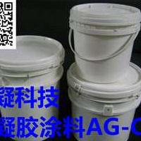 AG-C气凝胶绝热涂料中凝科技气凝胶绝热保温涂料