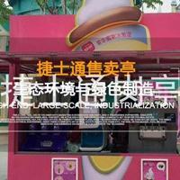 捷士通售卖亭公园景区游乐场冷饮亭冰激凌冰淇淋车售货车早餐车亭
