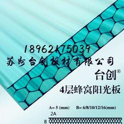 聚碳酸镇江蜂窝pc阳光板工厂直销6mm8mm10mm12mm16mm世博会供应商