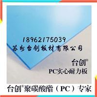 供应安徽淮北5mmPC耐力板灯箱面板