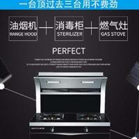 浙江绍兴威可多厨电十大品牌集成灶 家用集成灶环保灶价格W900E-1