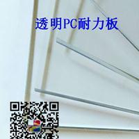 PC透明耐力板 广告招牌 灯箱 公交站台专用