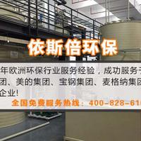 上海废水处理环保公司
