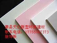 徐州防火装饰板