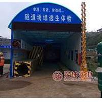 隧道坍塌逃生体验 安全体验馆 汉坤实业