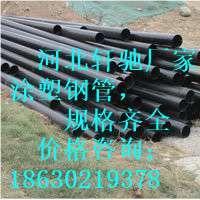 热侵塑钢管~石家庄热侵塑钢管180每米价格