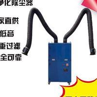 双臂焊烟净化器 双滤芯 厂家直销 电焊机吸烟机 环保设备