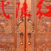 武陵红厂家直销铜门铝艺别墅围栏护栏阳光房车棚雨棚葡萄架凉亭
