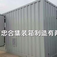 光伏逆变器设备集装箱 忠合集装箱厂家专业定制 太阳能光伏集装箱