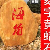 供应广东景观石、自然景观石、园林黄蜡石 黄色奠基石